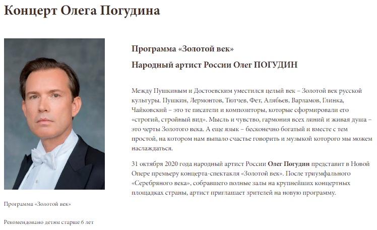 31 октября 2021 г -  ПЕРЕНОС концерта с  31 10 2020 г , Золотой век, Новая опера, Москва ICxh0DZglys
