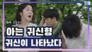 [Teaser] 핫샷 고호정X라붐 지엔 웹드라마 '아는 귀신 형' 티저 예고편 | 'A Ghost I Know' HOTSHOT Hojung x LABOUM ZN [산드라]