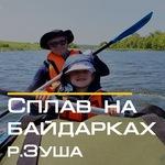 Каждые выходные, 3 дня, Сплав на байдарках р. Зуша