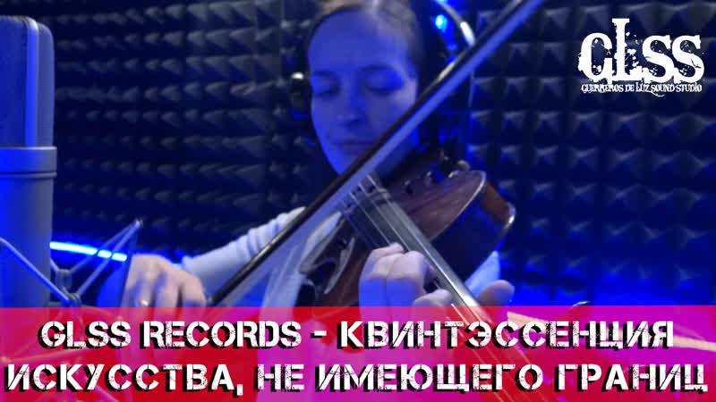 GLSS RECORDS - квинтэссенция искусства, не имеющего границ!