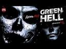 GREEN HELL v1.2 прохождение 13 ВЫЖИВАНИЕ В ЛЕСУ сложность ЗЕЛЕНЫЙ АД день 27й Ловушки для обороны