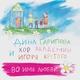 Дина Гарипова, Хор Академии Игоря Крутого - Во имя любви