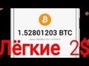 Пассивный заработок в интернете БЕЗ ВЛОЖЕНИЙ Лёгкие 2$ Майнинг криптовалюты - Crypto Tab 2020