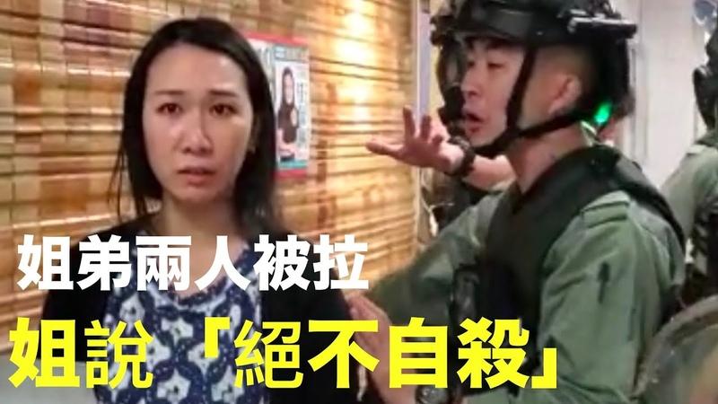 11月12日防暴警察衝入港島南區一座私人大廈「香港中心」,抓捕姐弟二人 65