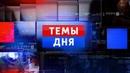 ТЕМЫ ДНЯ Сообщение о минировании школ в Донецке \ Выходные дни в марте 2021 года \ Вольная борьба