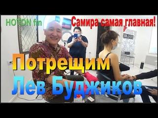 Потрещим. ЛЕВ БУДЖИКОВ. Самира - самая главная. Калмыкия. Элиста