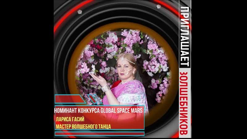 Global Space афиша ГАСИЙ
