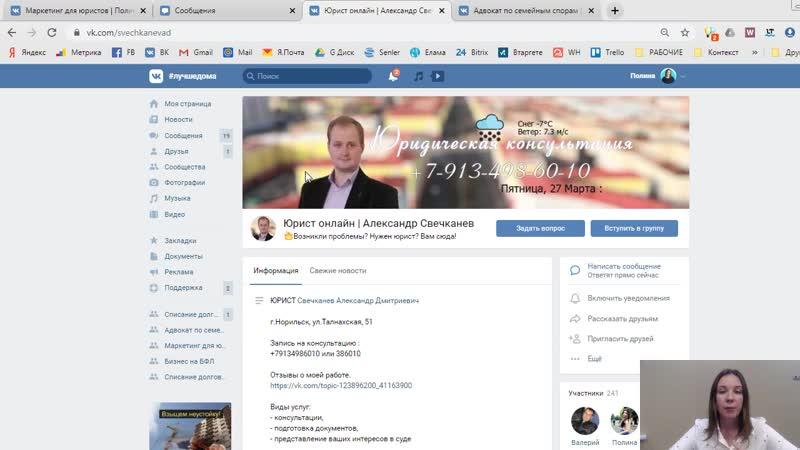 Аудит группы Александр Свечканев