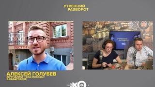 Задержание Алексея Романова в Хабаровске / Прямое включение Алексея Голубева // 31.07.20 @Романов