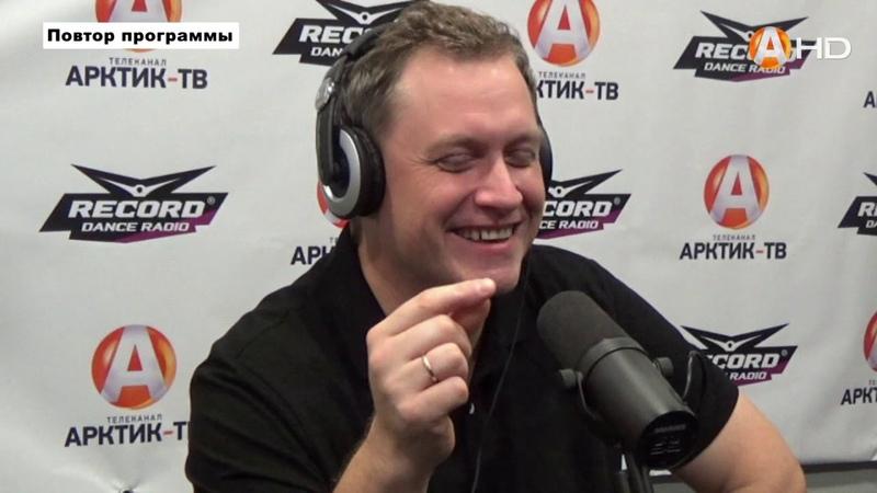 ОТКРЫТАЯ СТУДИЯ Арктик ТВ и радио RECORD 16 09 2019