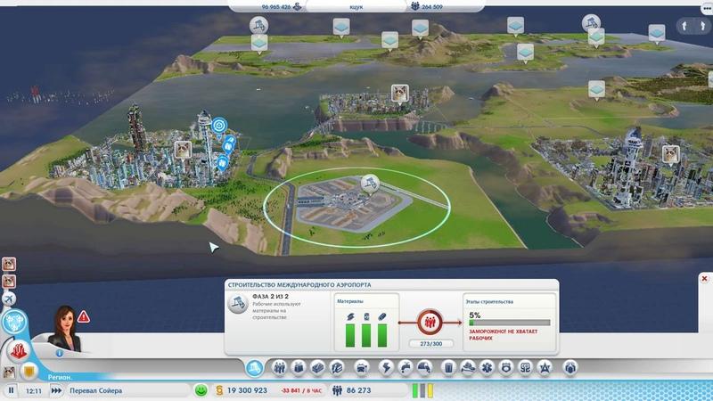 SimCity 5 - день пятый (финал тестового сезона)