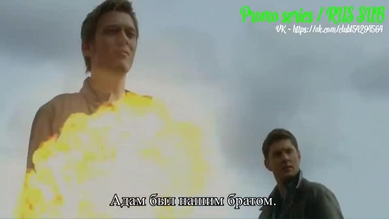 Сверхъестественное 15 сезон 8 серия Промо с русскими субтитрами Supernatural 15x08