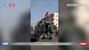 Прибытие российской военной полиции в Манбидж