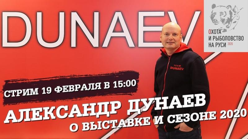 Александр Дунаев о выставке, новинках и планах на сезон. Выставка охота и рыбалка на Руси 2020