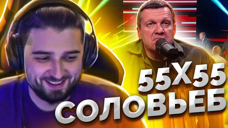 HARD PLAY СМОТРИТ 55x55 СОЛОВЬЁБ 2020