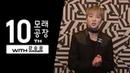 모래공장 10주년 릴레이 축하영상 16. 강승윤(Kang Seung Yoon of WINNER)