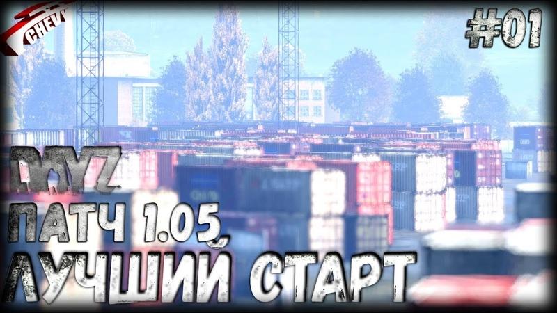 DayZ патч 1.05 - ЛУЧШИЙ СТАРТ ПОСЛЕ ВАЙПА (выживание 01)
