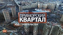 ЖК Приморский квартал Ход строительства от 11 02 2020