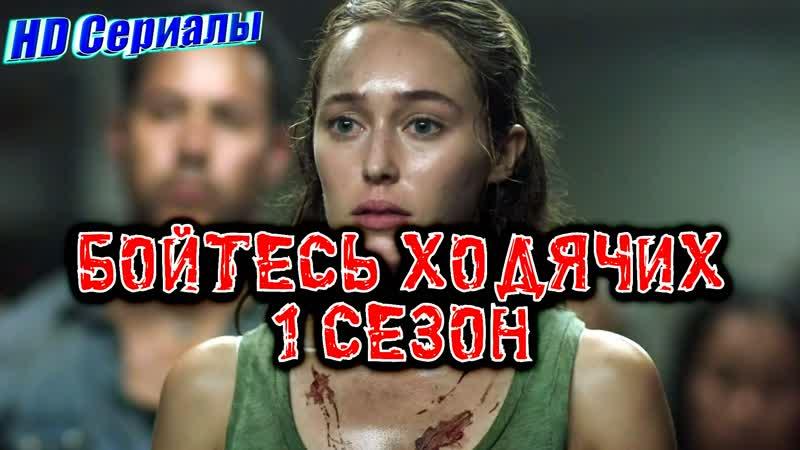 Бойтесь ходячих мертвецов 1 сезон 1 серия