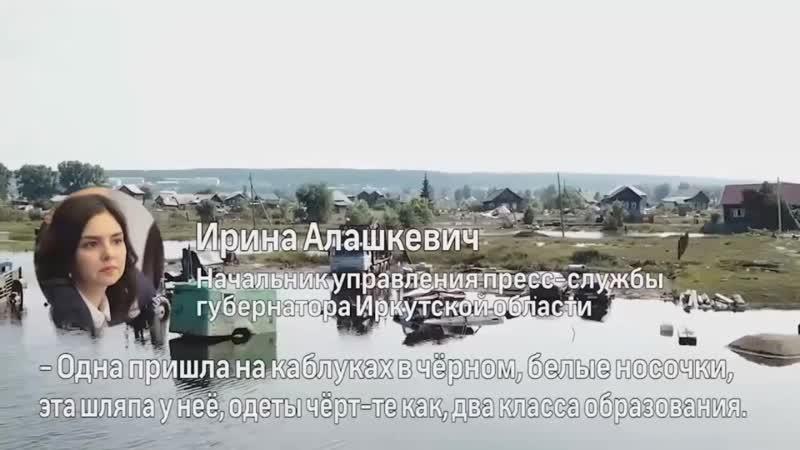 Про Тулун Ирина Алашкевич или фальсификация