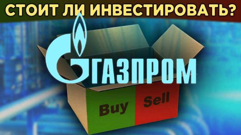 Акции Газпрома стоит ли купить в 2020 За и против Дивиденды Газпрома Распаковка