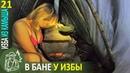 👣 Банный день в баньке парилке зимой Бушкрафт в Избе из камыша Серия 21