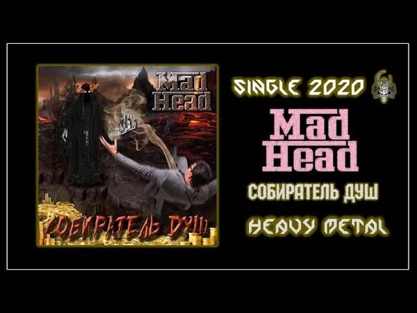 Mad Head Собиратель Душ 2020 Heavy Metal