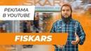 Fiskars Бизнес Видео