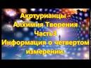 Акртурианцы - Алхимия Творения - Часть3 - Информация о четвертом измерении