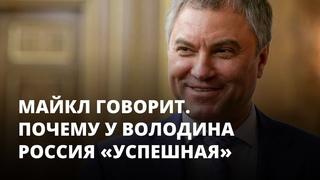 Почему у Володина Россия «успешная». Майкл говорит