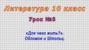 Литература 10 класс Урок№8 Для чего жить Обломов и Штольц
