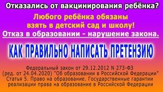 О вакцинации. Ограничивают ваши права, нарушая законы РФ и международные. Пишите претензию. Боритесь