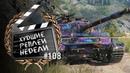 ХРН №108 - от TheGun и TheYuppie World of Tanks