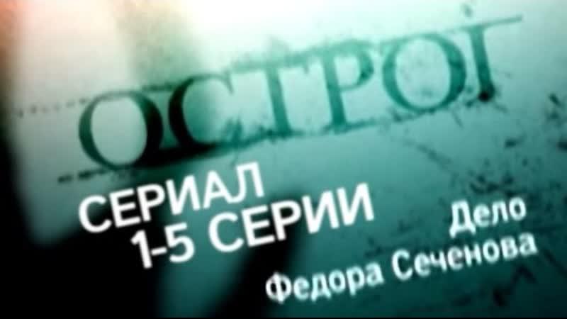 Острог Дело Фёдора Сеченова 1 2 3 4 5 серия 2006 Детектив Драма Криминал