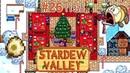 Охота на осетра и яйцо динозавра ☀ Stardew Valley Прохождение 2 сезон 137