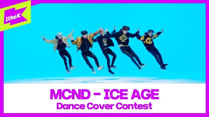 MCND ICE AGE 댄스커버 컨테스트 엠씨엔디 아이스에이지 mirrored ver 1theK Dance Cover Contest 캐슬제이 빅 민재 휘준 윈