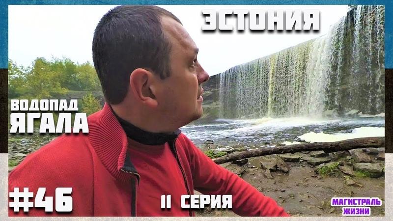 🇪🇪 Эстония водопад Ягала. Граница Эстонии 2019, дороги, правила, бензин