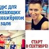 Жерноклева Евгения   Персональный тренер