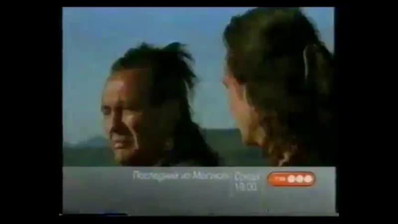 Последний из Магикян ТВ 3 30 07 2007 Анонс
