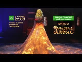 Таисия Повалий. Backstage со съёмок 1001 ночь, или Территория любви
