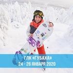 "ГЛК ""Губаха"", 24-26 января 2020"