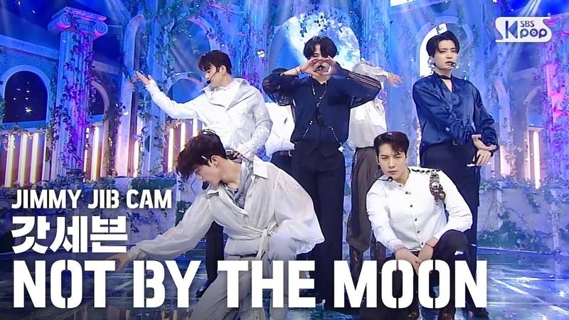 지미집캠 갓세븐 'NOT BY THE MOON' 지미집 별도녹화│GOT7 JIMMY JIB STAGE│@SBS Inkigayo 2020 4 26