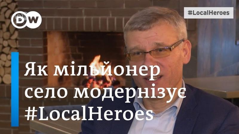 Не село, а фантастика: як мільйонер модернізує рідний Радовель - LocalHeroes   DW Ukrainian