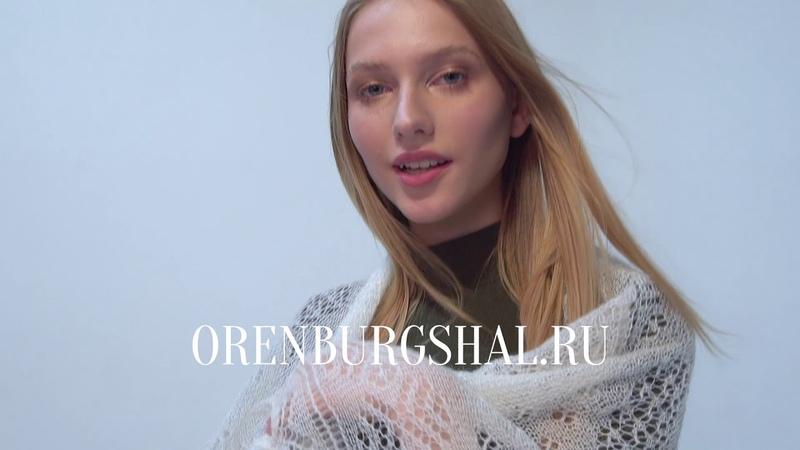 Оренбургская паутинка Летний дождь от компании ОренбургШаль