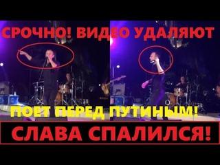 Слили видео, где Вакарчук поет перед Путиным и российскими олигархами