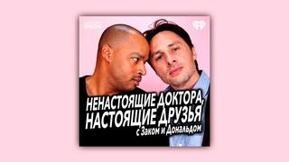 Fake Doctors, Real Friends на русском / Ненастоящие врачи, настоящие друзья  - Пилот/Мой первый день