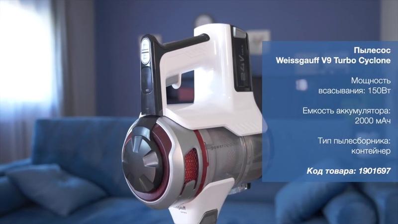 Weissgauff Robowash Vision, Weissgauff V7 Stick, Weissgauff V9 Turbo Cyclone
