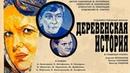 Деревенская история (1981). Всё о фильме - kinorium