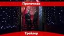 Прачечная   Русский Трейлер HD (2019)