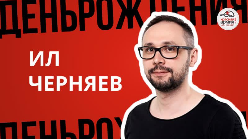 День рождения Ила Черняева